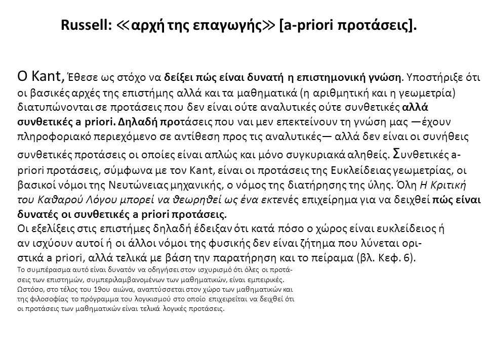 Russell: ≪αρχή της επαγωγής≫ [a-priori προτάσεις].